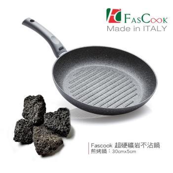 義大利Fascook 礦岩不沾煎烤鍋30cm(義大利原裝進口)