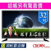 皇冠CROWN 32型HDMI多媒體數位液晶顯示器+類比視訊盒(CR-32B05特)