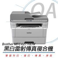 BROTHER MFC-L2770DW 無線黑白雷射複合機 全自動雙面 公司貨
