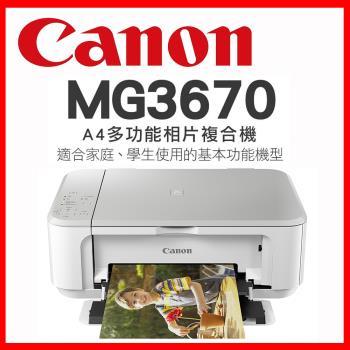Canon PIXMA MG3670 多功能相片複合機-時尚白