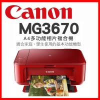 Canon PIXMA MG3670 多 相片複合機~睛豔紅