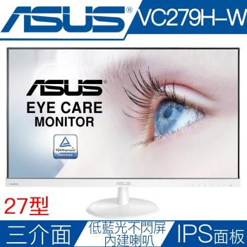 ASUS華碩 VC279H-W 27型IPS三介面低藍光不閃屏液晶螢幕