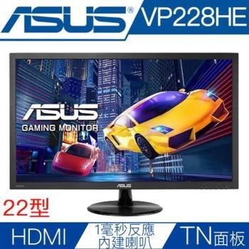 ASUS華碩 VP228HE 22型雙介面低藍光不閃屏液晶螢幕