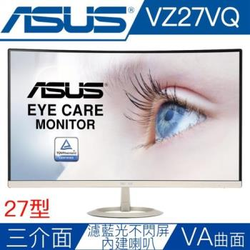 ASUS 華碩 VZ27VQ 27型VA曲面不閃屏瀘藍光液晶螢幕
