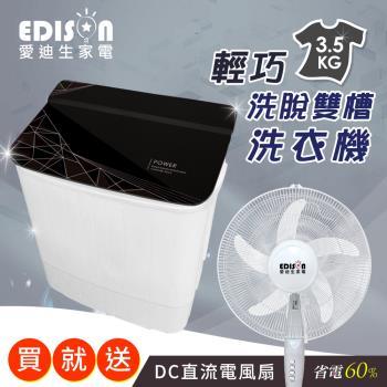EDISON愛迪生 3.5KG強化玻璃上蓋洗脫雙槽迷你洗衣機 E0731 送16吋直流節能電風扇/立扇 E0008-D