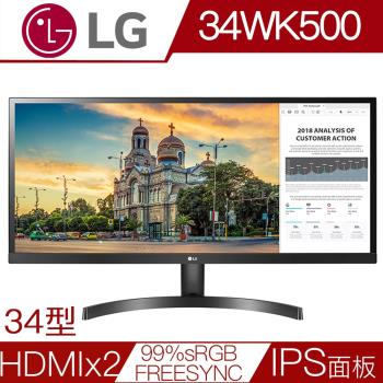 LG樂金 34WK500-P 34型IPS面板99%sRGB電競液晶螢幕