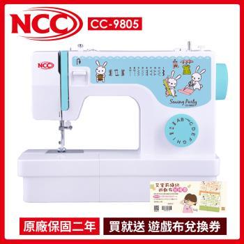 NCC 喜佳  縫紉派對實用型縫紉機 CC-9805