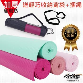 來福嘉 LifeGear 33001台製男女健身瑜加防滑運動墊(薄荷綠/珍珠粉/櫻桃紅/玫瑰粉)
