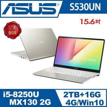 ASUS華碩 vivobook S閃漾金 i5-8250U/4G/2TB+16G OPTANE/MX 130 2G/S530UF-0102F8250U