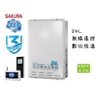 櫻花牌DH2460 24L 無線遙控智能恆溫熱水器 (天然瓦斯)