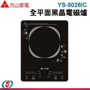 元山 超薄智慧變頻電磁爐YS-5028IC