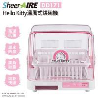 Hello Kitty溫風式烘碗機DD171(三麗鷗正版授權)