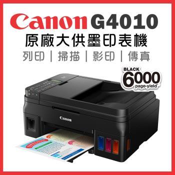 Canon PIXMA G4010 原廠大供墨傳真複合機(送A4影印紙1包)