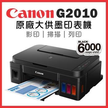 Canon PIXMA G2010 原廠大供墨複合機(送A4影印紙1包)