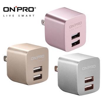 【ONPRO】UC-2P01 金屬色限定版 USB雙埠電源供應器/充電器(5V/2.4A)