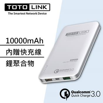 TOTOLINK  Quick Charge 3.0閃充輕薄行動電源-TB10000Q