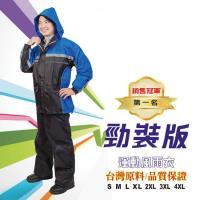 勁裝版運動風雨衣(隱藏式鞋套)-黑/藍 YW-R3-B