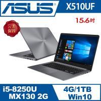 ASUS華碩 VivoBook X510UF 15.6吋FHD 獨顯效能筆電