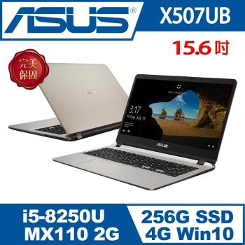 ASUS華碩 VivoBook 15.6吋FHD獨顯效能筆電 冰柱金 i5-8250U/4G/256G/MX 110 2G/Win10 X507UB-0361C8250U