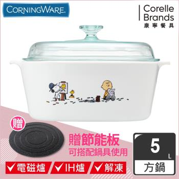 Corningware美國康寧 5L方型SNOOPY康寧鍋