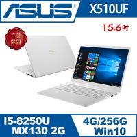 ASUS華碩 VivoBook X510UF 15.6吋FHD獨顯效能四核筆電 天使白