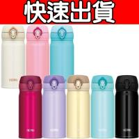 膳魔師 ~JNL~352 JNL~353~350ml 超輕量不鏽鋼真空保溫 保冷杯 瓶