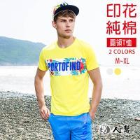男人幫-百搭型男風 印花圖騰短袖純棉T恤
