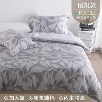 夢工場 薰風禪韻天絲頂規款兩用被鋪棉床包組-雙人