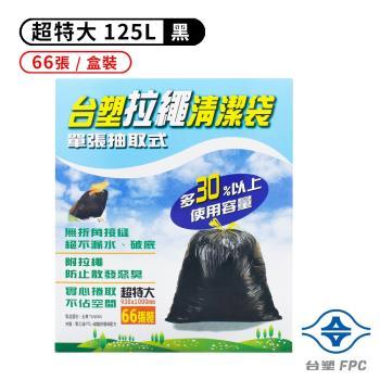 台塑 拉繩 清潔袋 垃圾袋 (超特大) (黑色) (125L) (93*100cm) (盒裝) (66張/盒)
