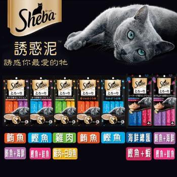 Sheba 誘惑泥 貓用肉泥 (12g X 4條) 隨機出貨  X 20包