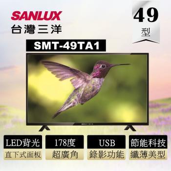 SANLUX台灣三洋 49型多媒體液晶顯示器 SMT-49TA1(不含視訊盒)