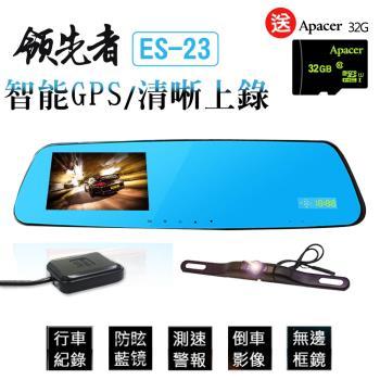 領先者 ES-23 GPS測速 倒車顯影 防眩光 前後雙鏡 後視鏡型行車記錄器(加送16G卡)