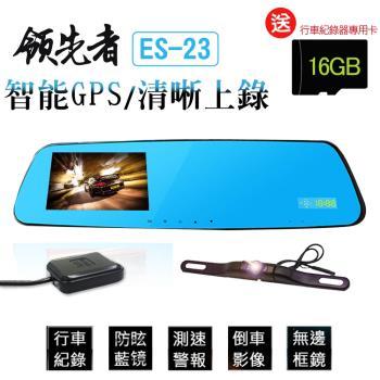 領先者 ES-23 GPS測速 倒車顯影 防眩光 前後雙鏡 後視鏡型行車記錄器(加送32G卡)