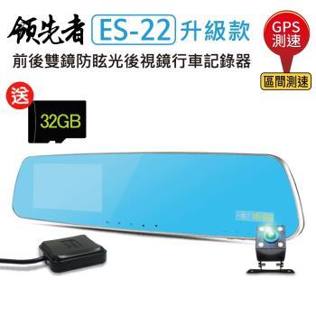 領先者 ES-22 GPS測速 倒車顯影 防眩光 前後雙鏡 後視鏡型行車記錄器(加碼送32G+RM-H11抬頭顯示器)