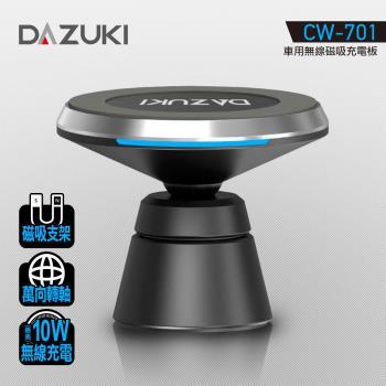 DAZUKI 車用磁吸式Qi無線充電支架 CW-701