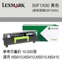 Lexmark 原廠超高容量碳粉匣 50F1X00 適用 MS410dn/MS510dn/MS415dn/MS610de(相容型號50F3X00)