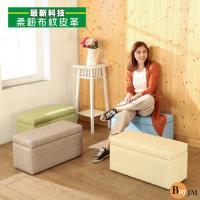 BuyJM 粉彩透氣布紋皮面掀蓋椅 收納箱 四色可選