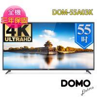 (促)DOMO 55型4K UHD多媒體液晶顯示器+數位視訊盒(DOM-55A03K)