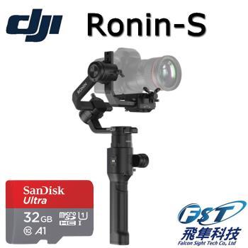 DJI~RONIN-S 專業級手持雲台(飛隼公司貨)