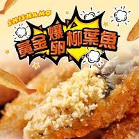 愛上新鮮 加拿大黃金抱卵柳葉魚12包 (225g/包)