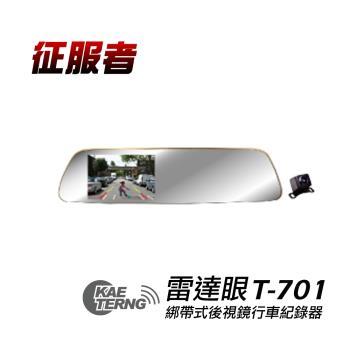 雷達眼 T-701 綁帶式後視鏡行車紀錄器(內附16G TF卡)
