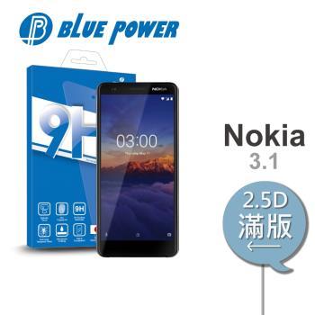 BLUE POWER Nokia 3.1 2.5D 9H鋼化玻璃保護貼