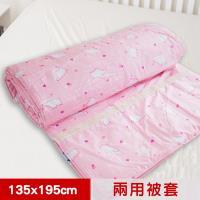 米夢家居-台灣製造-100%精梳純棉兩用被套(北極熊粉紅)-單人
