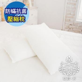 AGAPE亞加‧貝-英國品牌抗菌Q彈壓縮枕 超Q彈透氣柔軟舒適 可水洗(百貨專櫃同款)