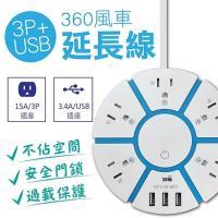 360風車USB一開五插延長線/集線器