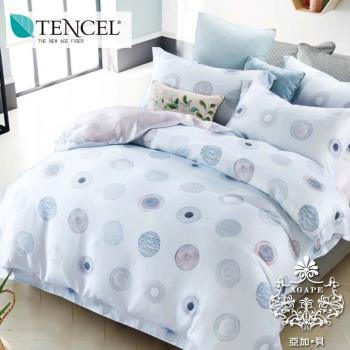 AGAPE亞加‧貝 獨家私花-圓波藍點 天絲 雙人特大6x7尺八件式鋪棉兩用被床罩組