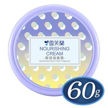 【雪芙蘭】輕漾滋養霜60g