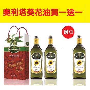 Olitalia奧利塔-葵花油禮盒1盒(葵花油1000ml *2/盒)送葵花油(1000ML/瓶)X1