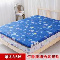 米夢家居-夢想家園系列-冬夏兩用高磅數天然涼爽竹青純棉透氣床墊-單人加大3.5尺