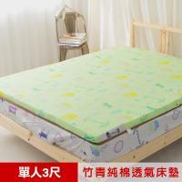 米夢家居-夢想家園系列-冬夏兩用高磅數天然涼爽竹青純棉透氣床墊-單人3尺